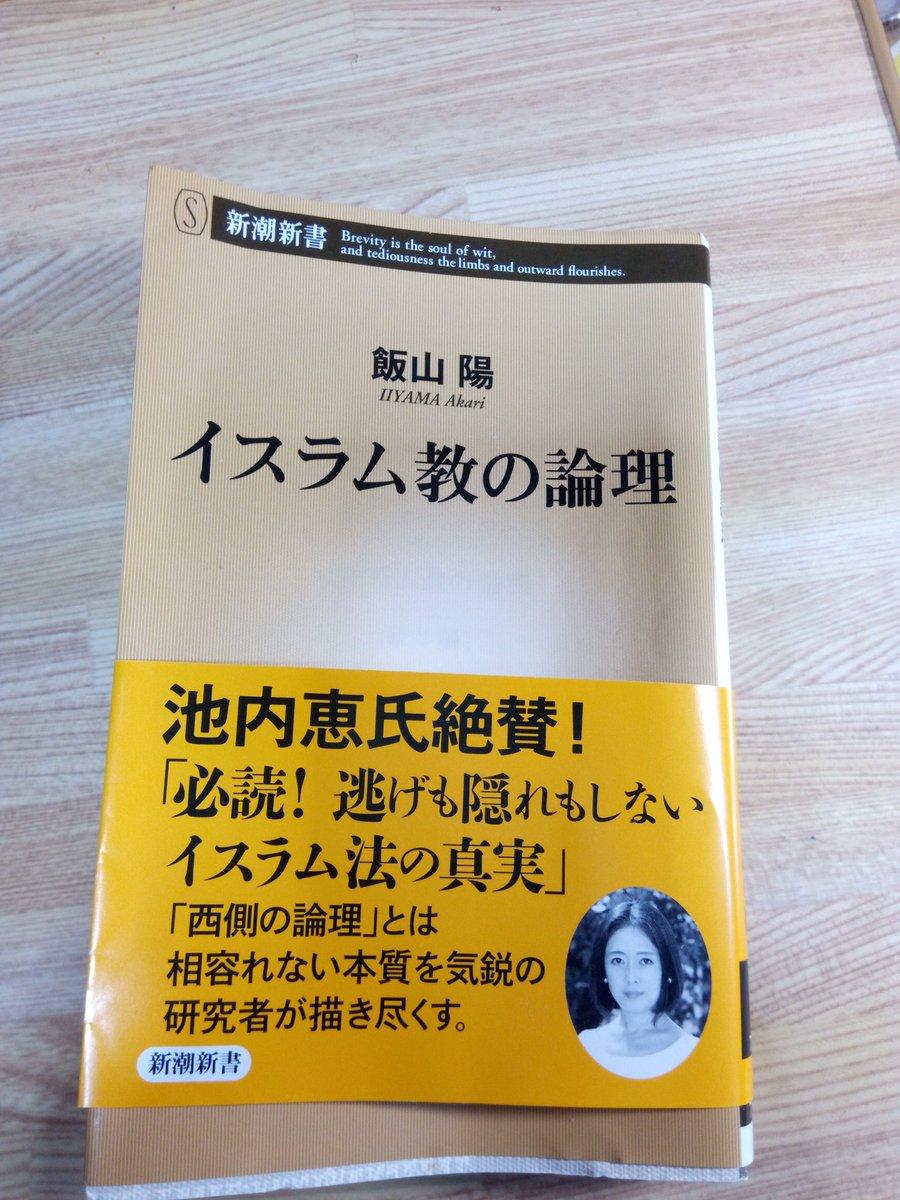 日本民族の和の論理とは全く相容れない、話し合い不可能なイスラム教の論理。英仏なみに移住者が増加した時どう対処すべきか?シナ、朝鮮相手でさえ絶望感漂うのになぁ…。イスラム教の論理を知る為是非ともお読みください。#イスラム教の論理 #飯山陽