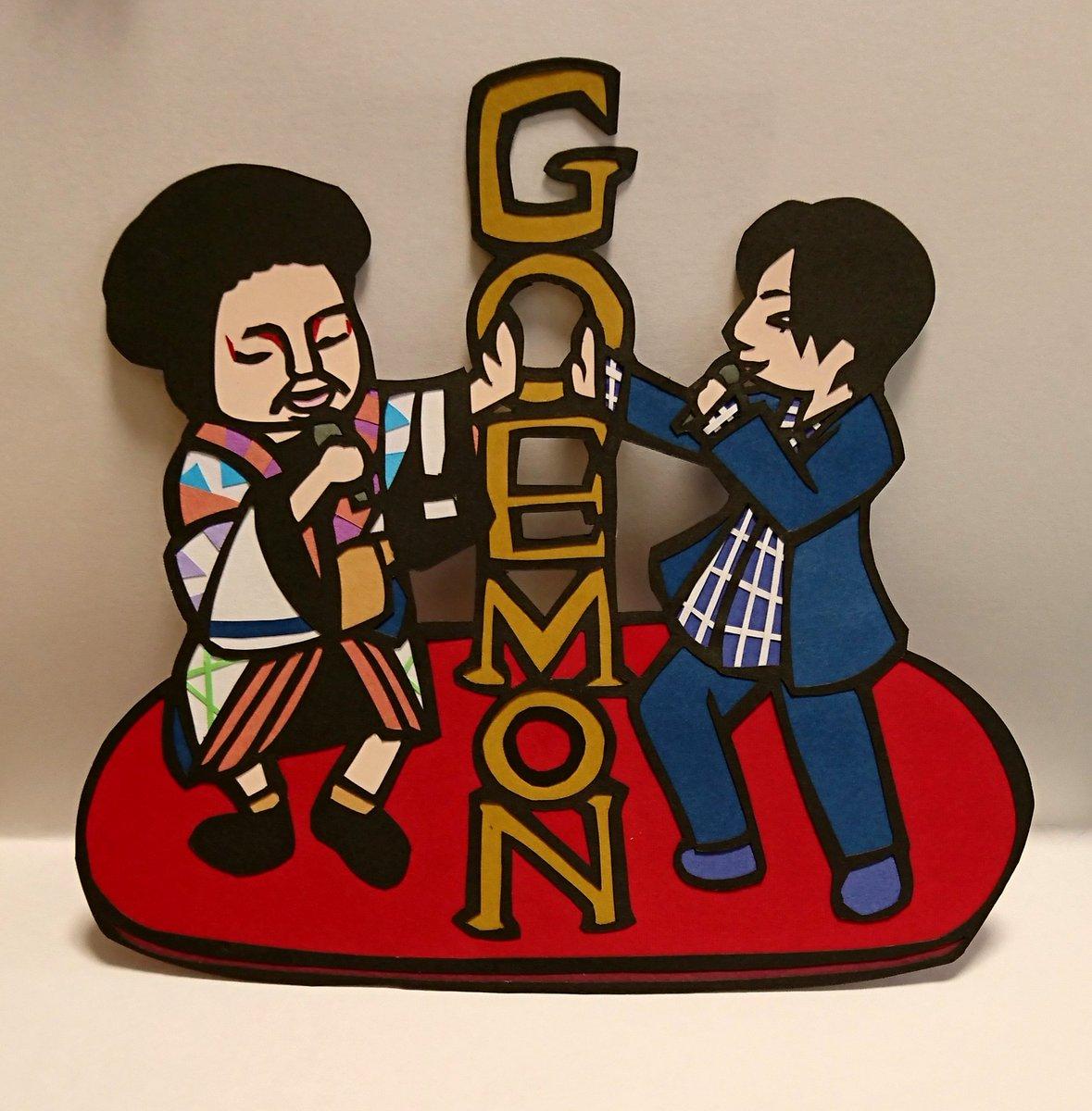 昨日のSONGS素敵でした✨  という訳で、GOEMONをイメージした切り絵を勢いで作ってみた  あんまり似せれてませんが曲の良さが伝わると嬉しいです (о´∀`о) #SONGS #レキシ #ビッグ門左衛門 #三浦大知  #GOEMON #イラスト #切り絵