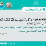 Image for the Tweet beginning: قال الله تعالى :{كُونُوا رَبَّانِيِّينَ