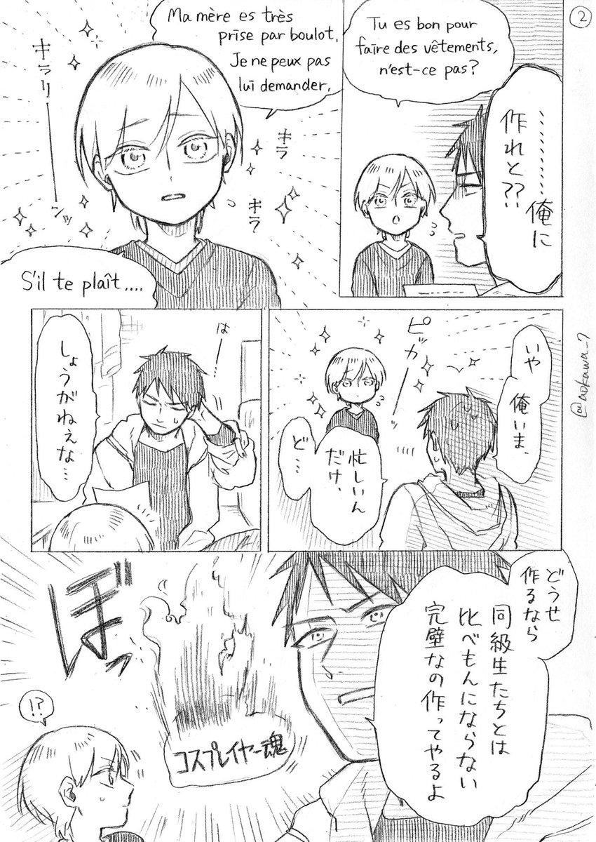【創作】女装コスプレイヤーに弟ができる漫画 その36