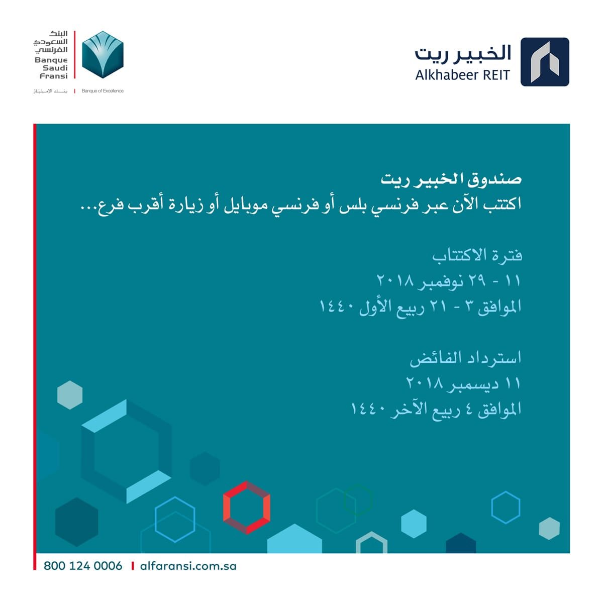 البنك السعودي الفرنسي Twitter પર اكتتب الآن في صندوق الخبير ريت المتوافق مع ضوابط الهيئة الشرعية عن طريق فرنسي بلس فرنسي موبايل أو بزيارة أقرب فرع