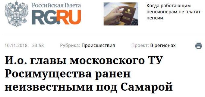 На главу Росимущества Москвы напали с ножом в его собственном доме. Тут главное, что страшные 90-е прошли, бандитско-чиновничьи разборки остались в прошлом, теперь у нас стабильность и благодать. Фото