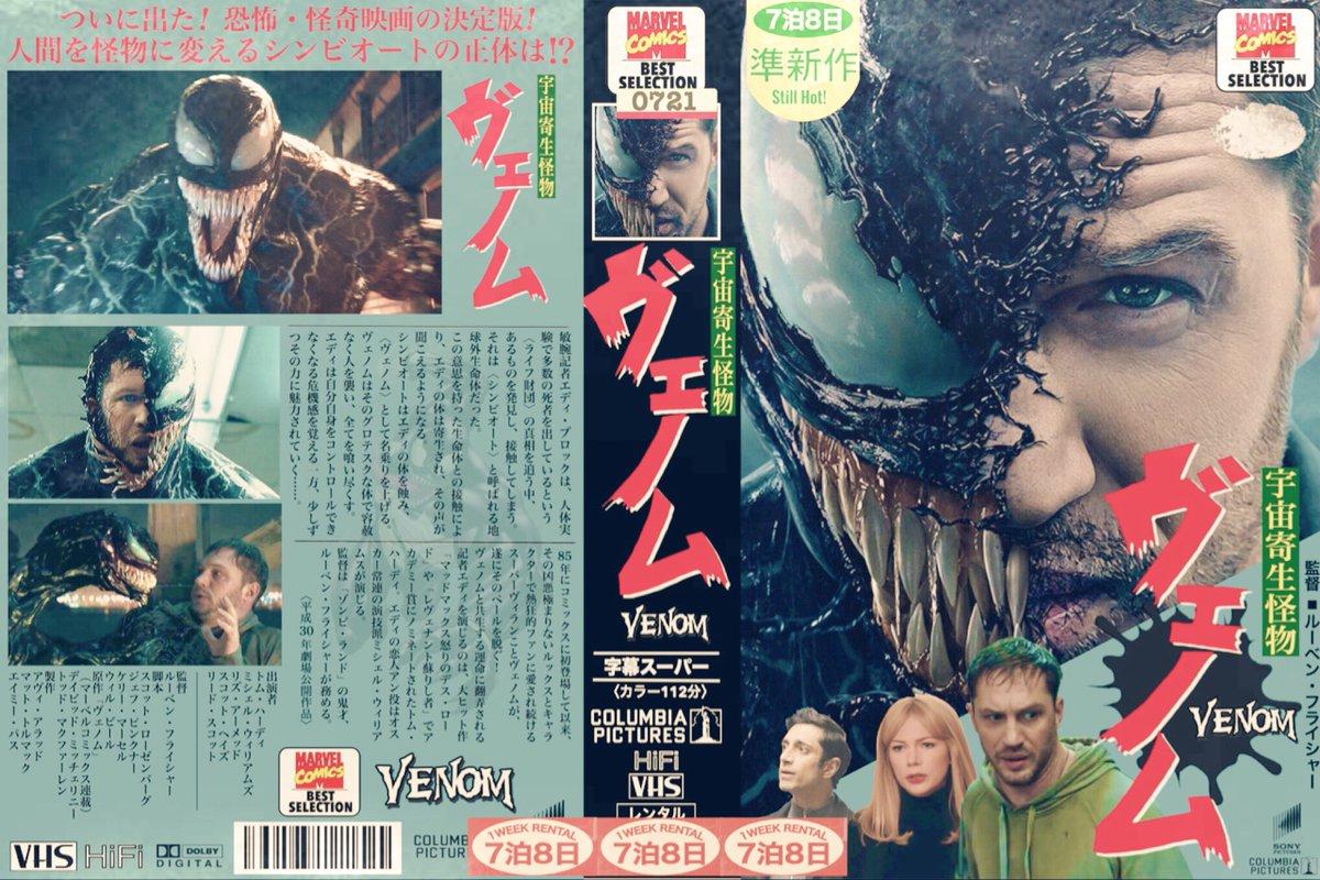 『ヴェノム』妄想VHSバージョン#VHS #ヴェノム  #俺たちはヴェノムだ   #マーベル #トム・ハーディ #VENOM  #MARVEL #TomHardy