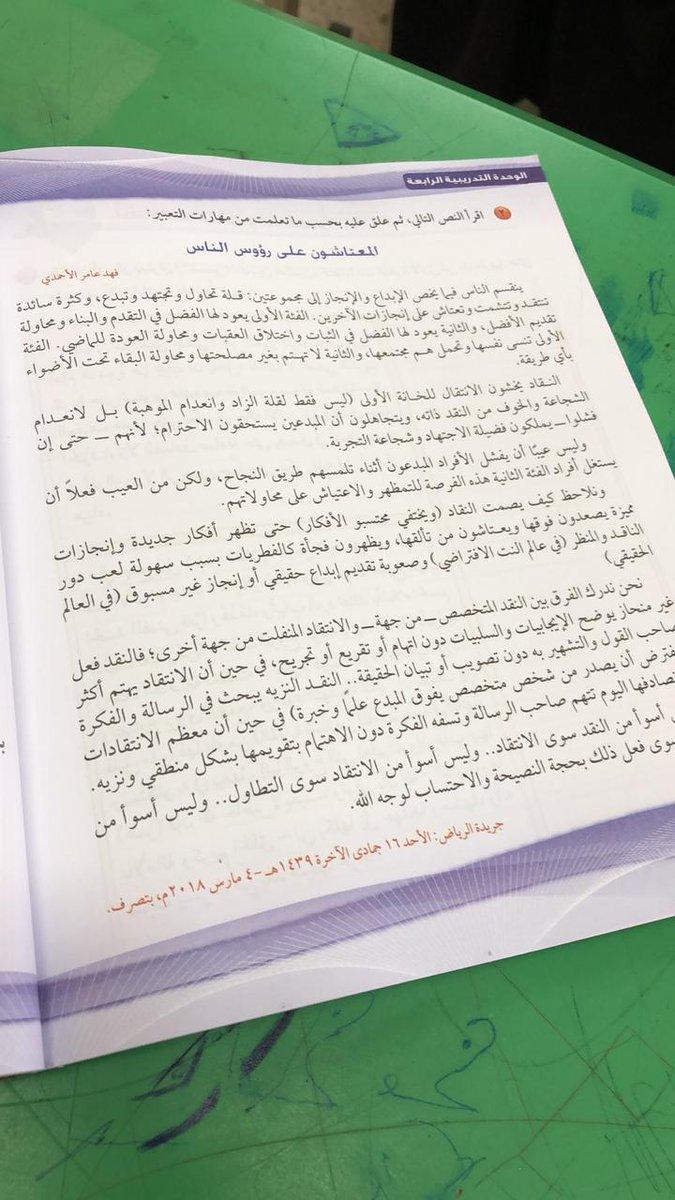 فهد عامر الأحمدي On Twitter صورة مقالي المعتاشون على رؤوس