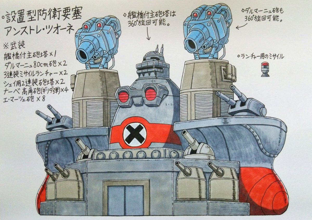 Uh Oh Drowning Slug On Twitter Anti Air Turrets Big Shiee Toschka Dalanue X2 Tetsuyuki