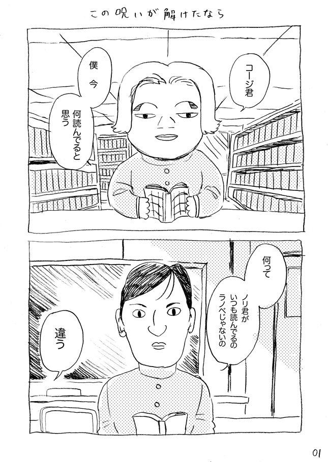 創作漫画/この呪いが解けたなら(BL注意)①