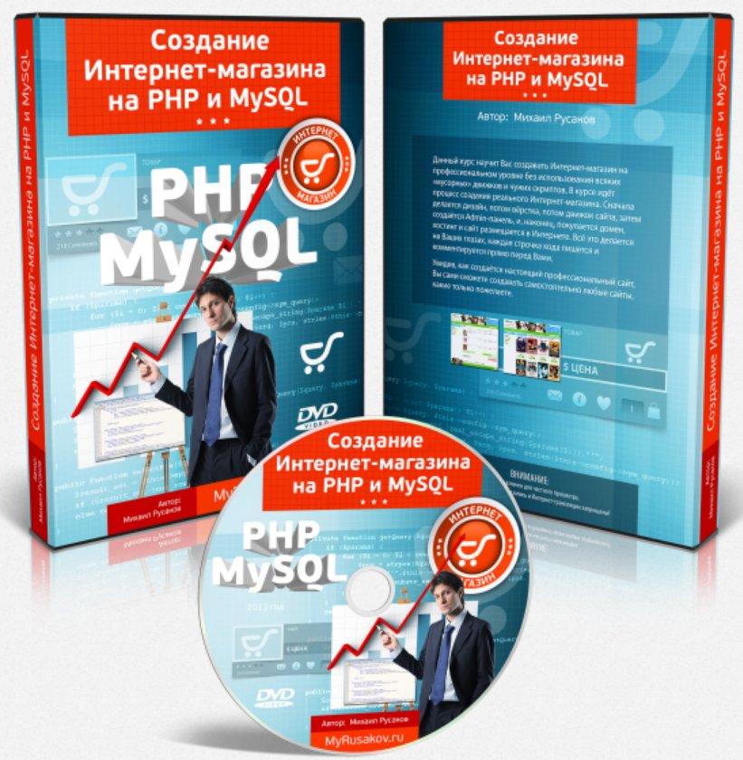 Создание сайта на php профессионально русская инжиниринговая компания красноярск официальный сайт