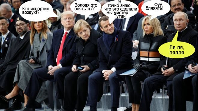 Світові лідери з іронією дивляться на Путіна - Цензор.НЕТ 4371