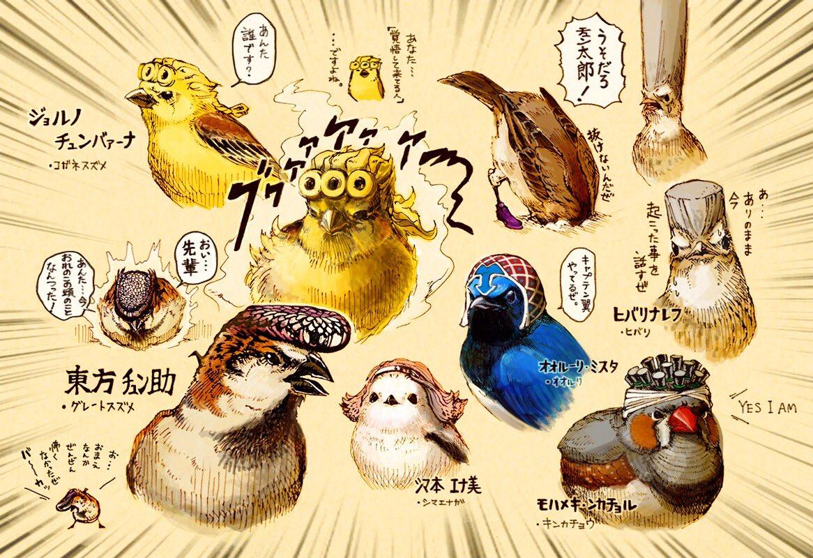 ジョジョ5部が始まったので、鳥ジョジョたちをそっと置きます。