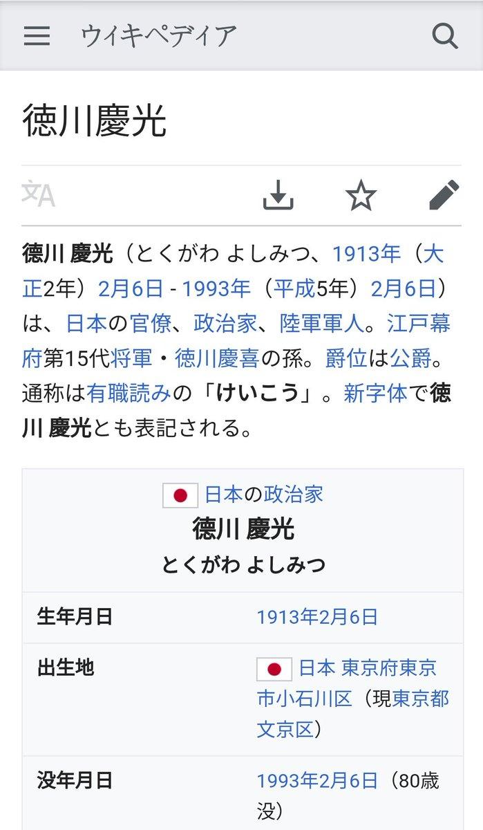 日本 爵位
