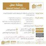#جدارات_المعلمه_المتفوقه Twitter Photo