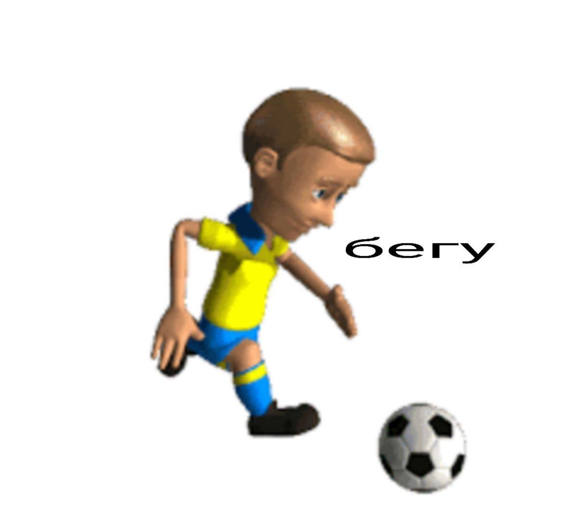 Мальчику лет, картинки анимации для презентации спорт