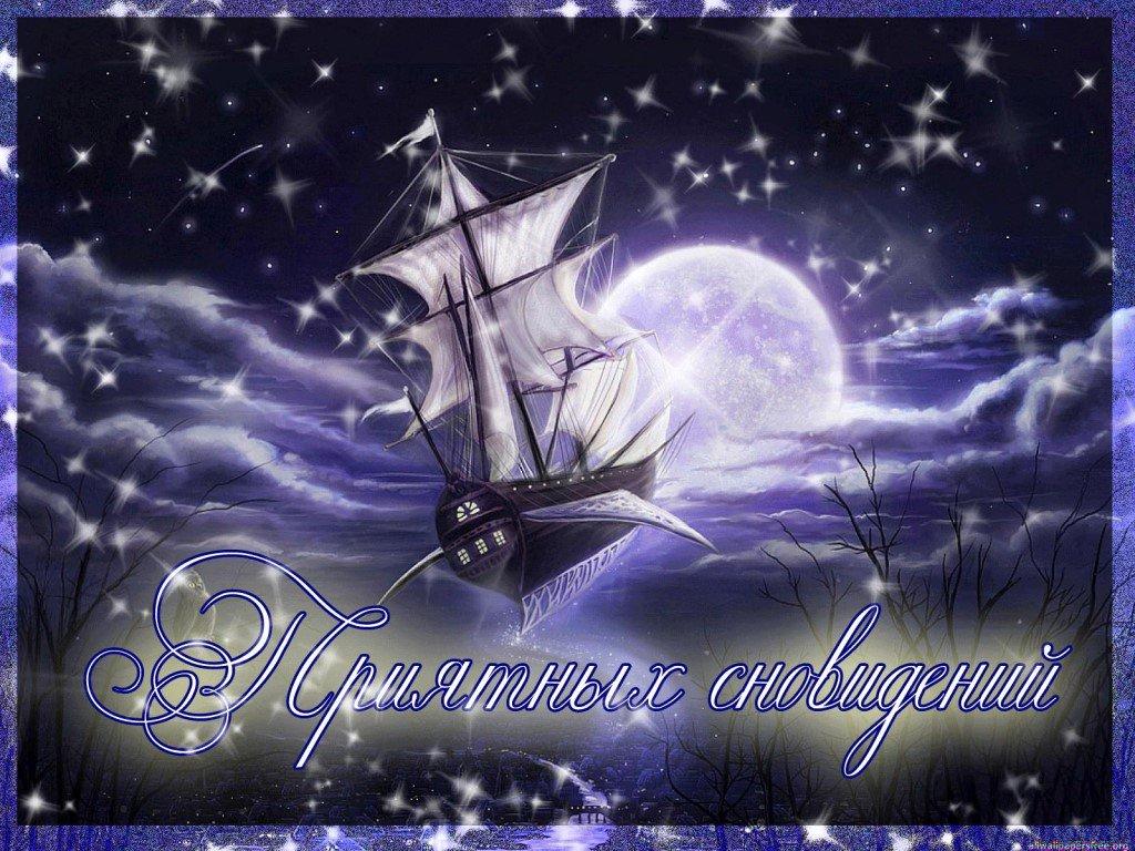 Поздравительная открытка, картинки с пожеланиями хорошего вечера и спокойной ночи