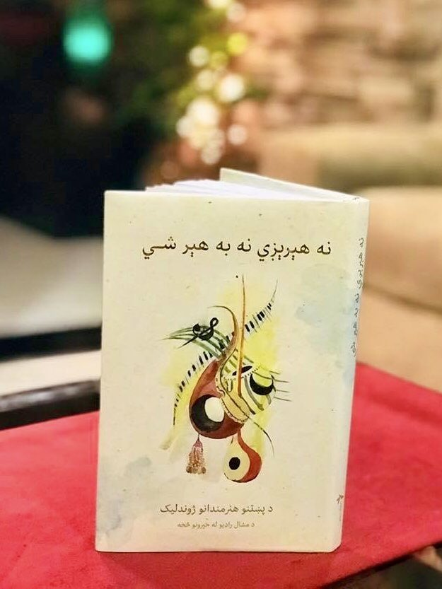 A series of my programs on Mashaal Radio has just been published. The book is about the life and work of renowned Pashtun singers. <br>http://pic.twitter.com/35DAuQrZqk