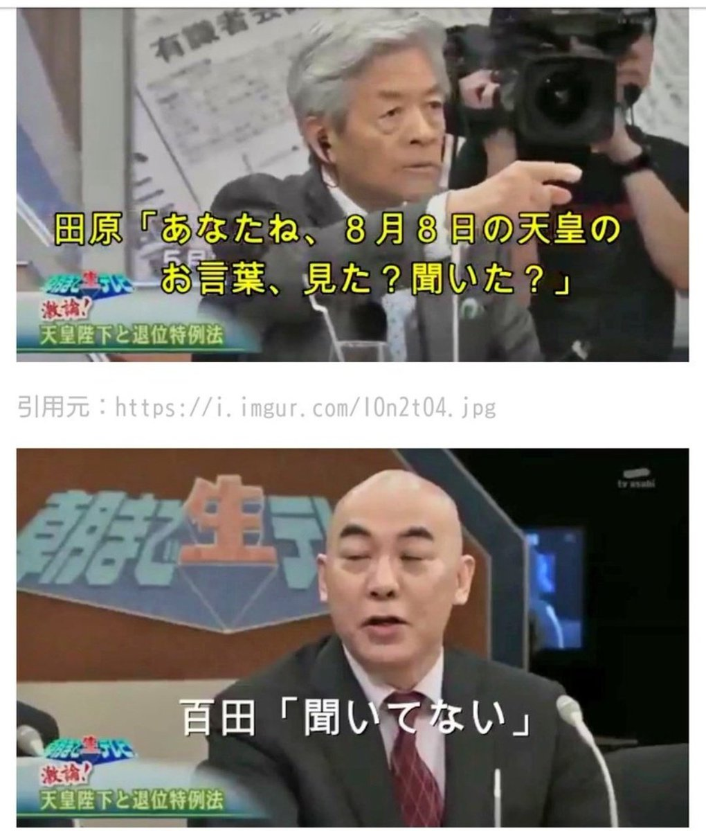 RT @M16A_hayabusa: 皇室を軽視したり暴言を吐く人が日本の歴史を称えたり、語ったり ましてや本を書く資格なんて何処にも無い!とは私は思うのです。  #百田尚樹 #日本国紀 https://t.co/1TA9vGFzHC