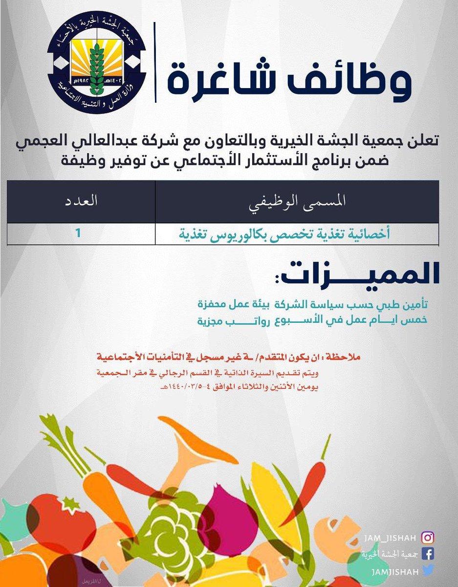 مطلوب أخصائية تغذية بجمعية الجشة الخيرية ب #الأحساء #الشرقية   #وظائف  #وظائف_شاغرة #وظائف_نسائيه #توظيف #وظيفة #وظائف_الشرقية  @JamJishah