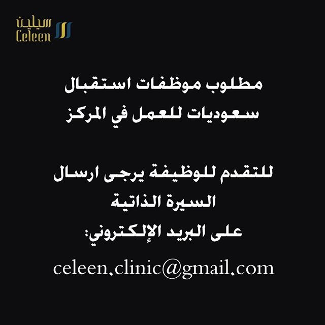 مطلوب موظفات استقبال سعوديات بمركز سيلين الطبي بالرياض    #وظائف_شاغرة #وظائف #توظيف #وظائف_نسائية #وظيفة #وظائف_الرياض  @CeleenClinic