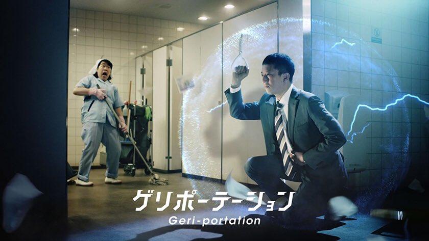 ゲリ ポー テーション Day1139 ゲリポーテーション使いたい。 YAKKEN