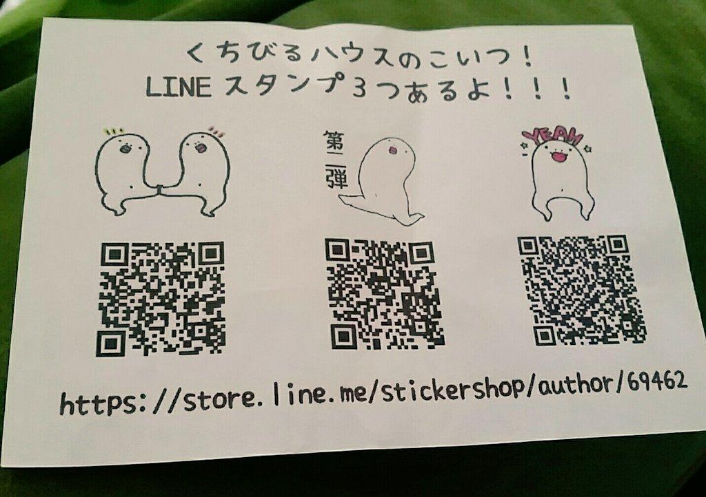"☺YU⇒KA☺ on Twitter: ""LINEスタ..."