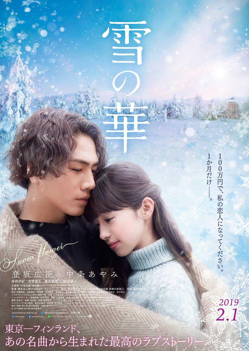 『#雪の華』最新ポスター  ❄本日解禁❄神様。もう少しだけ、 一緒にいさせてください余命一年。期間限定、終わりが迫る切ない恋の行方は…