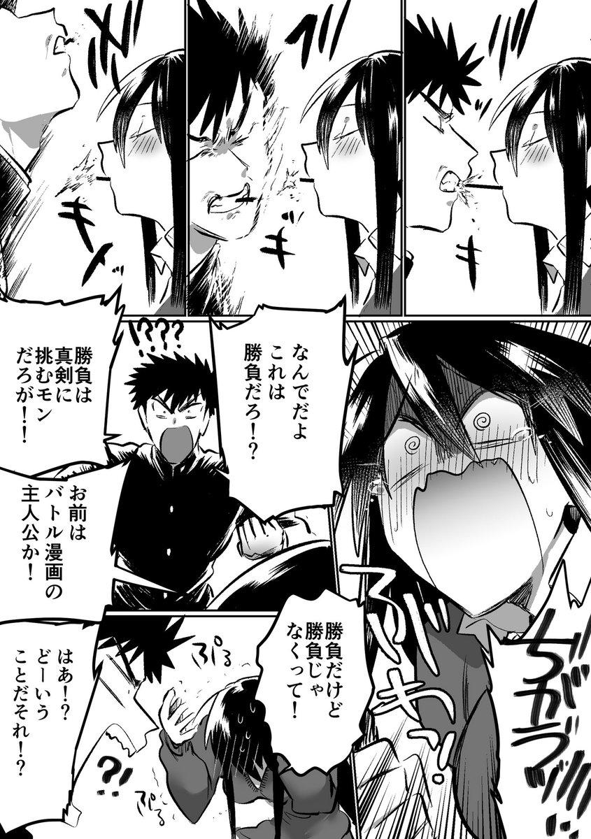 ド直球彼氏×彼女ポッキー編#ド直球シリーズ