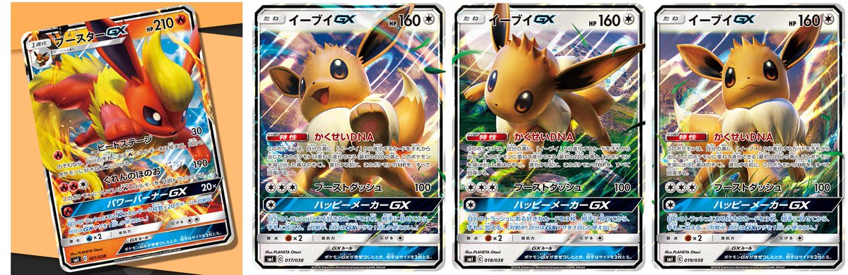 tweet-Flareon-GX's Retreat Cost has been revealed as [C][C]. And the three Eevee-GX have been revealed in full. https://t.co/qGUwbNlYpx https://t.co/Oi8eGWbgMP