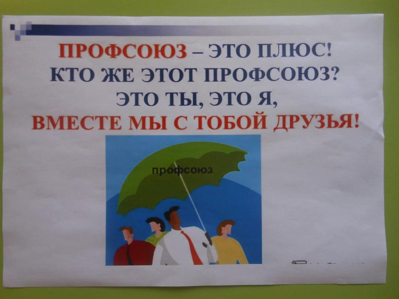 Картинки, поздравление с днем профсоюзного работника открытки