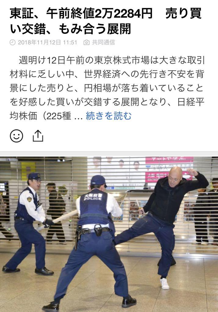 東証激しいな https://t.co/5UuENH817r