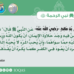 Image for the Tweet beginning: عن أنسِ بْنِ مالك رضِي
