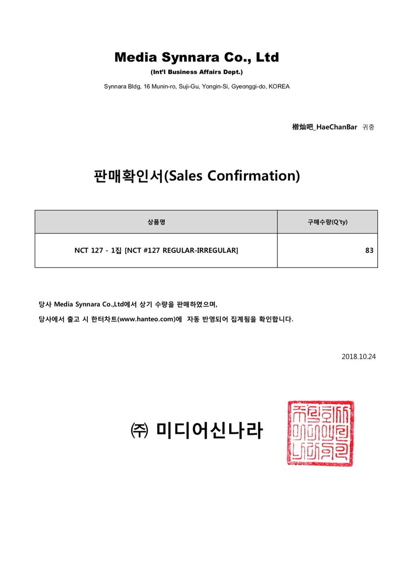 #해찬 #HAECHAN #NCT127_Regular_Kor  For this comeback, Haechan Bar has ordered another 83 copies of albums in the second group order, which are reflected on the Hanteo chart by October 24th. We are very grateful to everyone&#39;s support! <br>http://pic.twitter.com/TSdu09MOHB