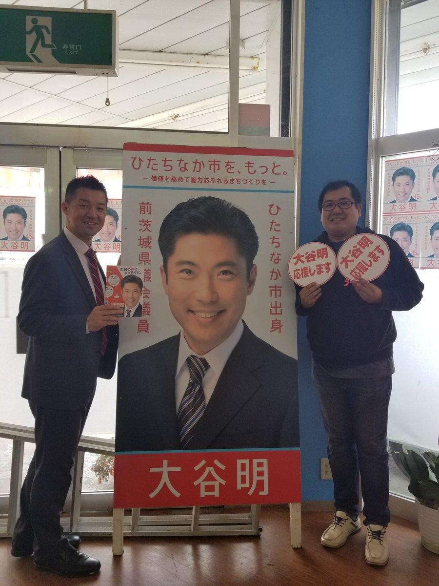 ひたちなか 市 選挙