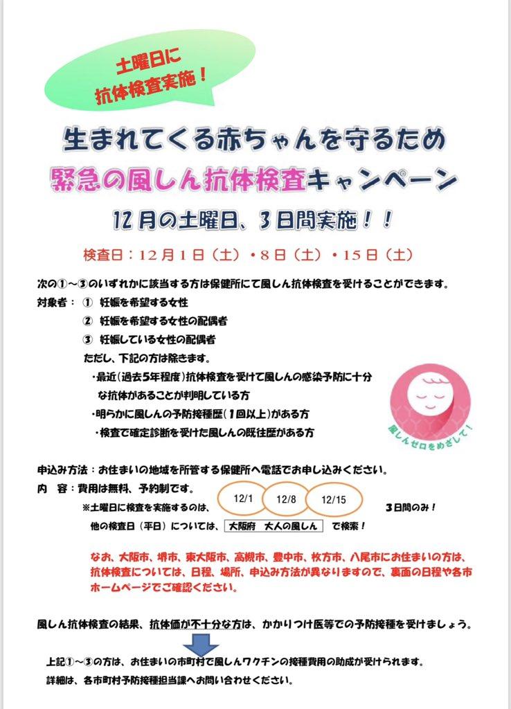 RT @yasuko_matsuoka: 大阪府が、12月の土曜日に3日間、風疹の抗体検査を無料で行うそうですよー  大阪府民の皆さま、是非!風疹の抗体があるかどうかチェックしてみてください‼️ https://t.co/ExN6moUkxh