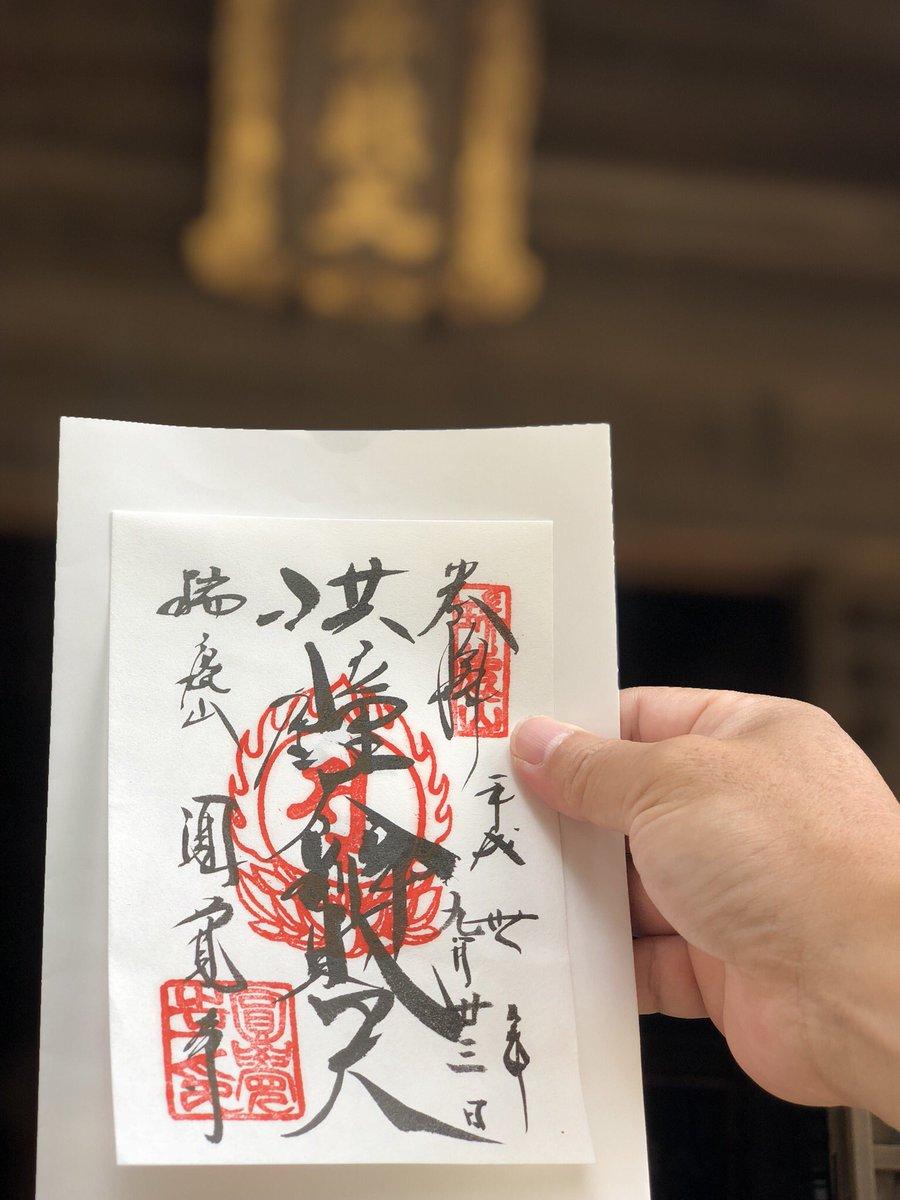 北条貞時 hashtag on Twitter