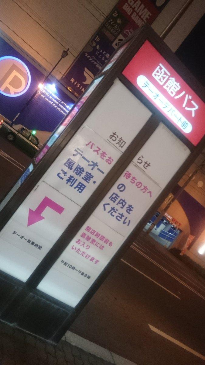 函館 バスロケ