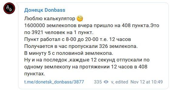 """Кремль привітав із """"перемогою на виборах"""" ватажків луганських і донецьких терористів - Цензор.НЕТ 703"""