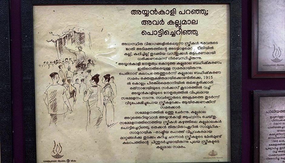 Kallumala Samaram: A Turning Point For Caste-Based Sartorial Politics In Modern Kerala