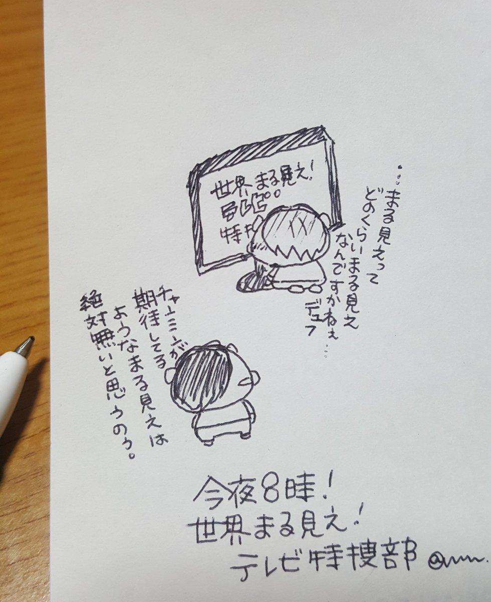 23 2019 特捜 年 12 テレビ 部 日 世界 丸見え 月