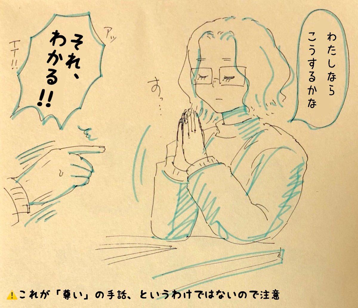 落書き漫画Twitterでバズってた「尊い」の手話について