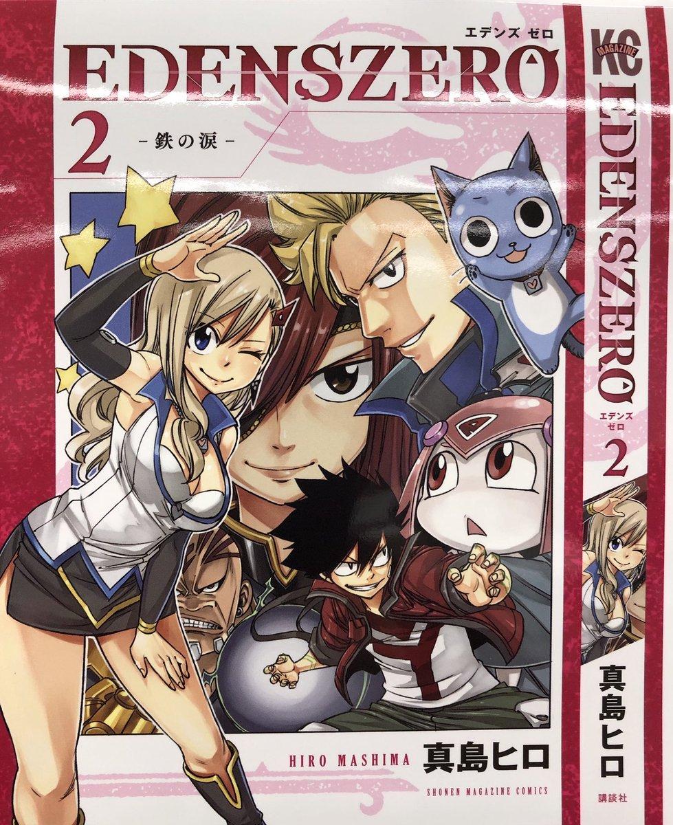 『EDENS ZERO 2巻』11月16日発売です!よろしくお願いします!