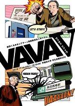 【NEXT】 #劇団くるめるシアター「#VAVAV」 早稲田大学学生会館B202 11月16日 (金) 19:00 #システマアンジェリカ×#くるめるシアター 合同企画公演『#盲』があまりに良くて、挟み込みチラシにあった、くるめるの舞台をすぐに予約しました。楽しみ。