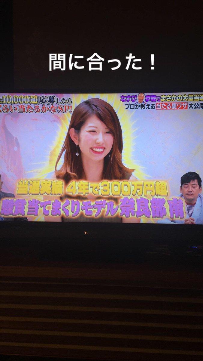 """奈良部南💋 on Twitter: """"旅館に着いてテレビつけた瞬間! 見れました ..."""
