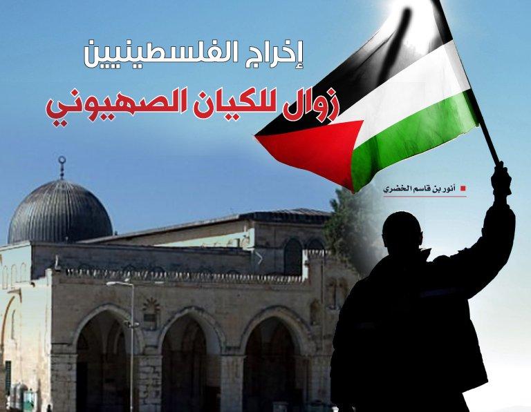 إخراج الفلسطينيين زوال الكيان الصهيوني DrzZzbZXcAEMReE.jpg