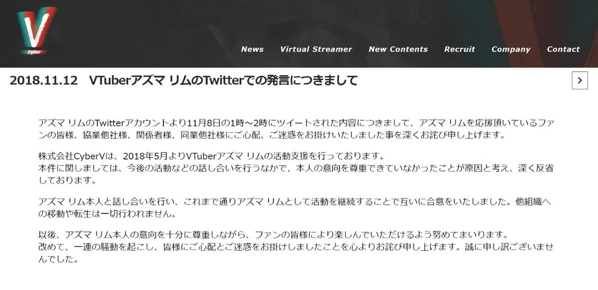 RT @itm_nlab: とりあえず一件落着  VTuber・アズマ リムのツイートについてCyberVが謝罪 「本人の意向を尊重できていなかった」 - ねとらぼ https://t.co/xTNcqByzxN @itm_nlab https://t.co/6NKhoD4FQD