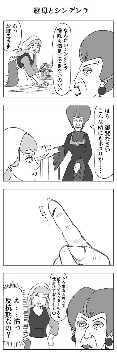 継母とシンデレラ