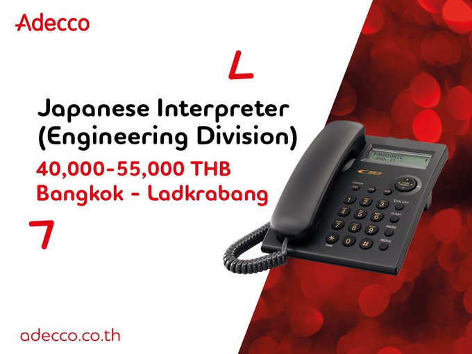 รับสมัคร Japanese Interpreter (Engineering Division) - มีประสบการณ์ในการตีความและแปลภาษา - สามารถสื่อสารภาษาญี่ปุ่นได้ (JLPT N2 ขึ้นไป) - ยินดีต้อนรับนักศึกษาจบใหม่ - รายได้ 40,000-55,000 บาท/เดือน รายละเอียดเพิ่มเติมคลิก >> #AdeccoJapanese #HRtwt ภาพถ่าย