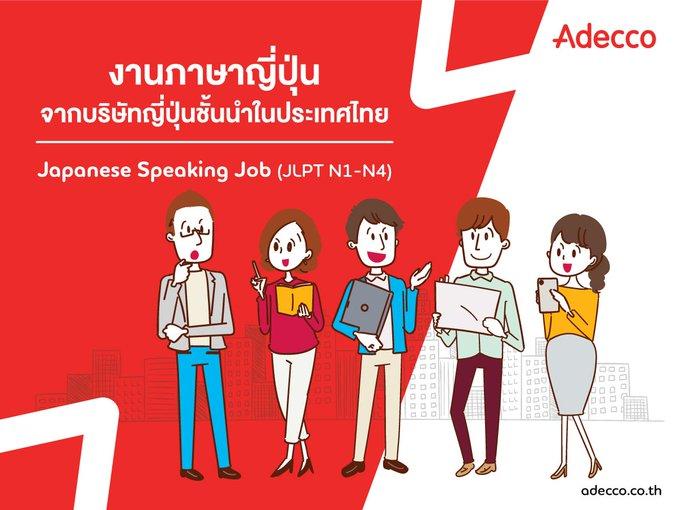 รวบรวมตำแหน่งงานน่าสนใจสำหรับผู้มีความสามารถภาษาญี่ปุ่นจากบริษัทญี่ปุ่นชั้นนำในประเทศไทย Japanese Speaking Job (JLPT N1 – N4) สนใจสมัครหรือดูรายละเอียดเพิ่มเติมคลิกเลย >> #AdeccoJapanese #HRtwt ภาพถ่าย
