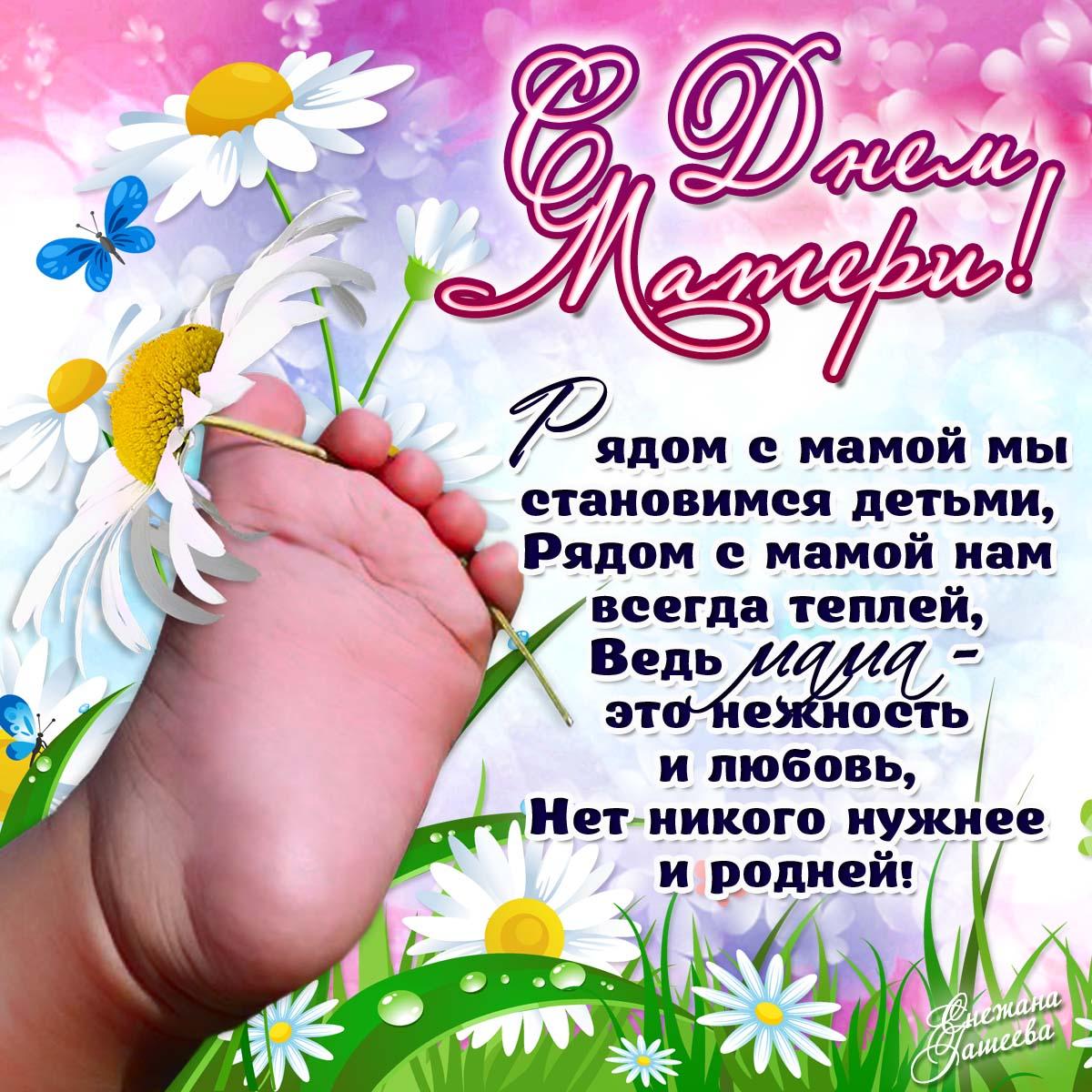 Поздравления в картинках к дню матери
