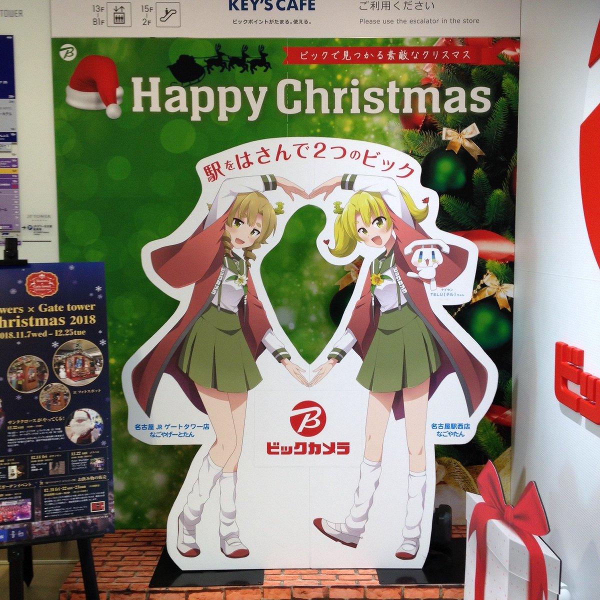 ビックカメラ 名古屋JRゲートタワー店 駅をはさんで2つのビック(クリスマス)