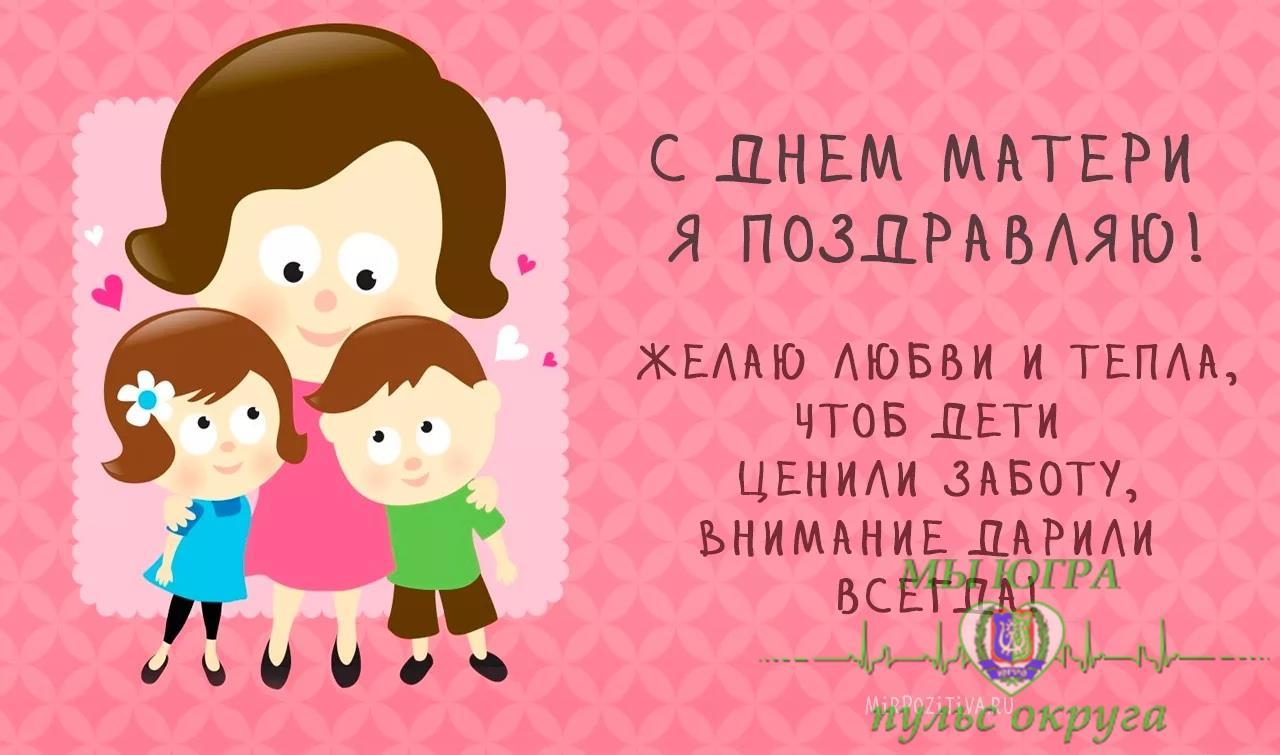 Раечке открытка, поздравления с днем мамы в картинках и стихах