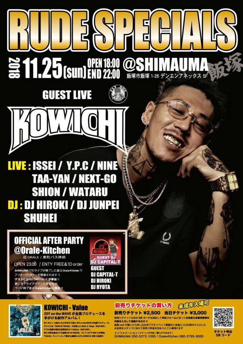 本日、11/25 (日)  KOWICHI RUDE SPECIALS at SHIMAUMA (福岡)  #FLYBOYRECORDS #KOWICHI  #Valuetour #SHIMAUMA #福岡 #飯塚